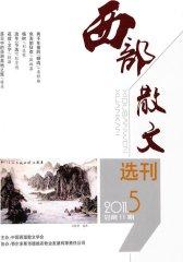 西部散文选刊 双月刊 2011年05期(电子杂志)(仅适用PC阅读)