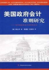 美国政府会计准则研究:对中国政府会计改革的启示
