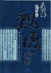 魏源评传(仅适用PC阅读)
