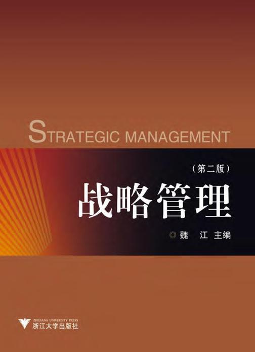 战略管理(第二版)