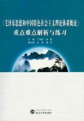 《毛泽东思想和中国特色社会主义理论体系概论》重点难点解析与练习