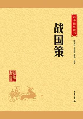 战国策——中华经典藏书(升级版)