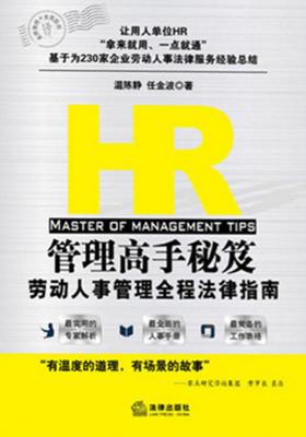 HR管理高手秘笈