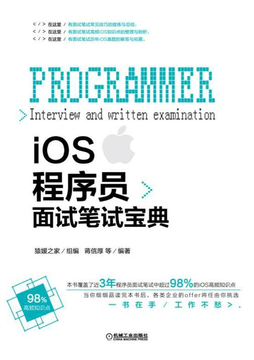 iOS程序员面试笔试宝典