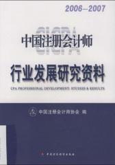 中国注册会计师行业发展研究资料(2006~2007)(仅适用PC阅读)