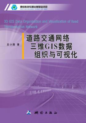 道路交通网络三维GIS数据组织与可视化(仅适用PC阅读)