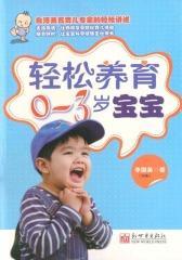 轻松养育0-3岁宝宝(仅适用PC阅读)