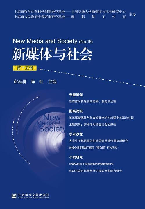 新媒体与社会(第十五辑)