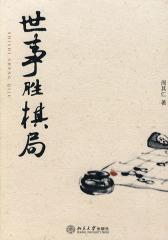 世事胜棋局(周其仁作品系列)