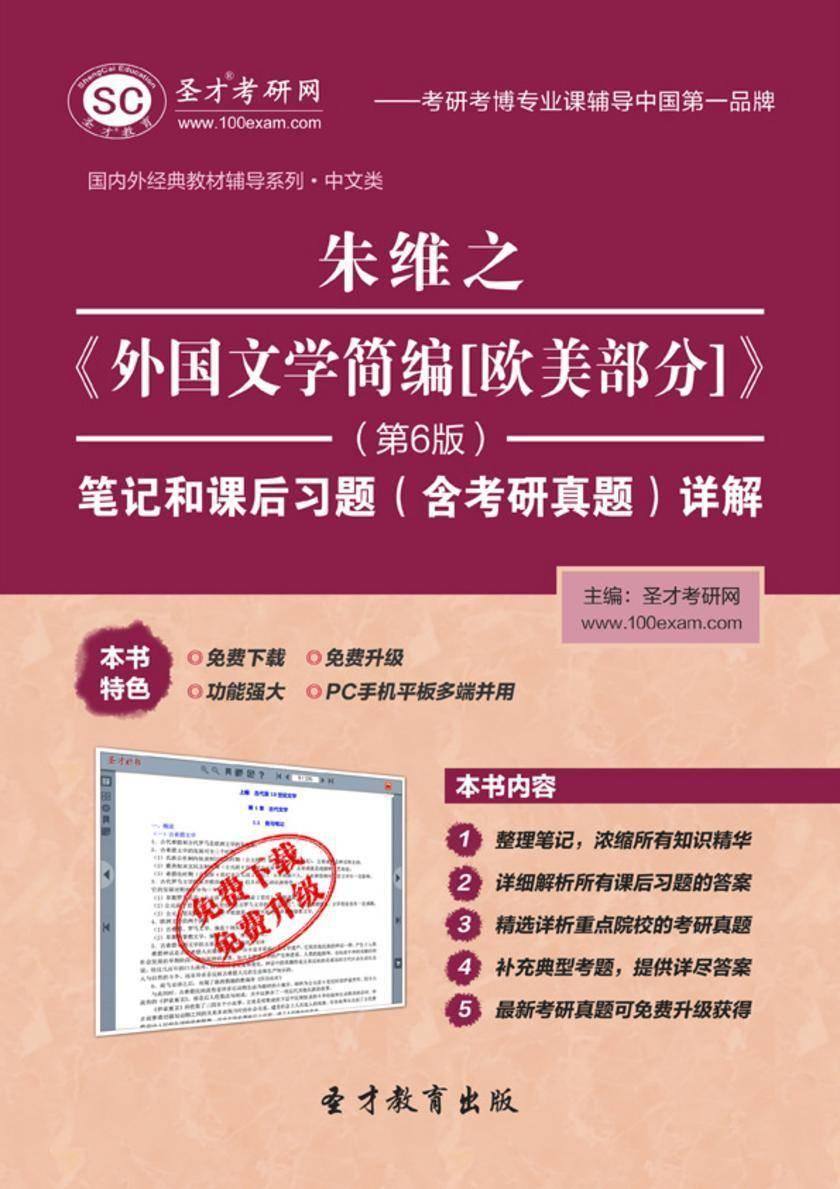 朱维之《外国文学简编[欧美部分]》(第6版)笔记和课后习题(含考研真题)详解