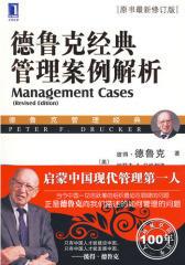 德鲁克经典管理案例解析(试读本)