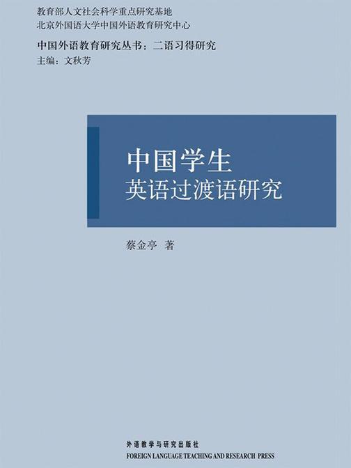 中国学生英语过渡语研究