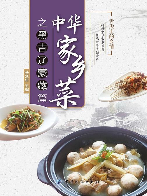 中华家乡菜之黑·吉·辽·蒙·藏篇