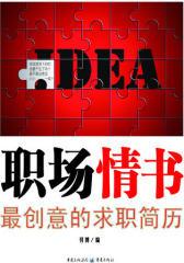 职场情书: 创意的求职简历(试读本)