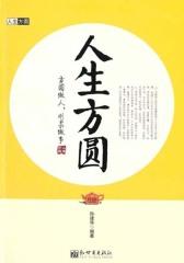 人生方圆(仅适用PC阅读)