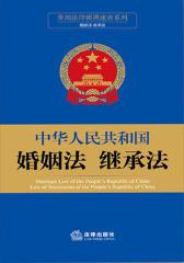 中华人民共和国婚姻法继承法