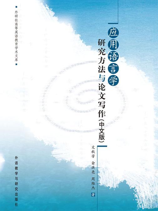 应用语言学研究方法与论文写作:中文版