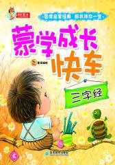 蒙学成长快车:三字经(仅适用PC阅读)