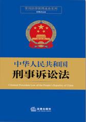 中华人民共和国刑事诉讼法