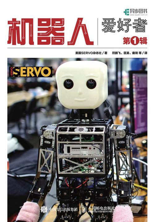 机器人爱好者 第1辑