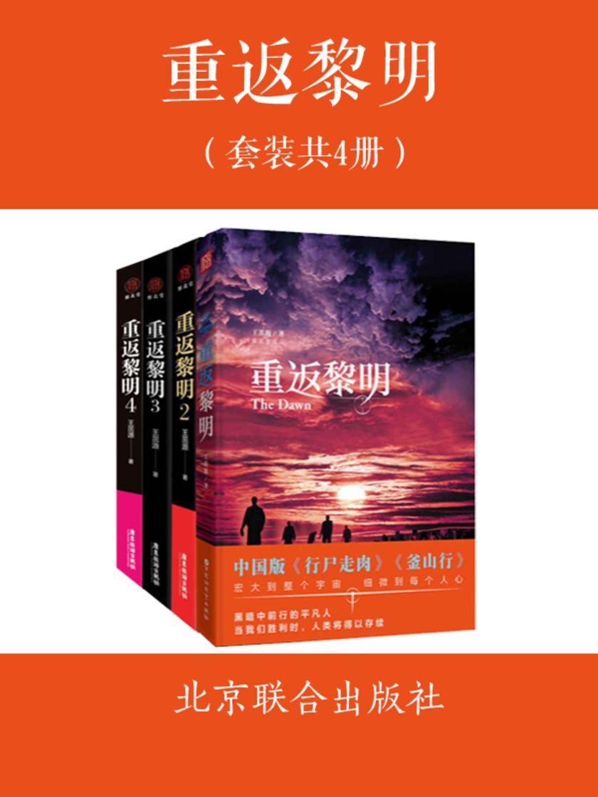 重返黎明(套装共4套)(中国版行尸走肉、釜山行)