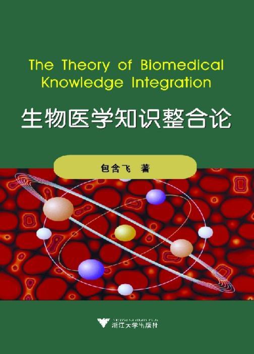 生物医学知识整合论(仅适用PC阅读)