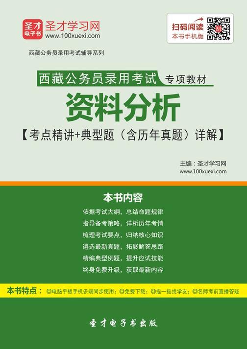 2018年西藏公务员录用考试专项教材:资料分析【考点精讲+典型题(含历年真题)详解】