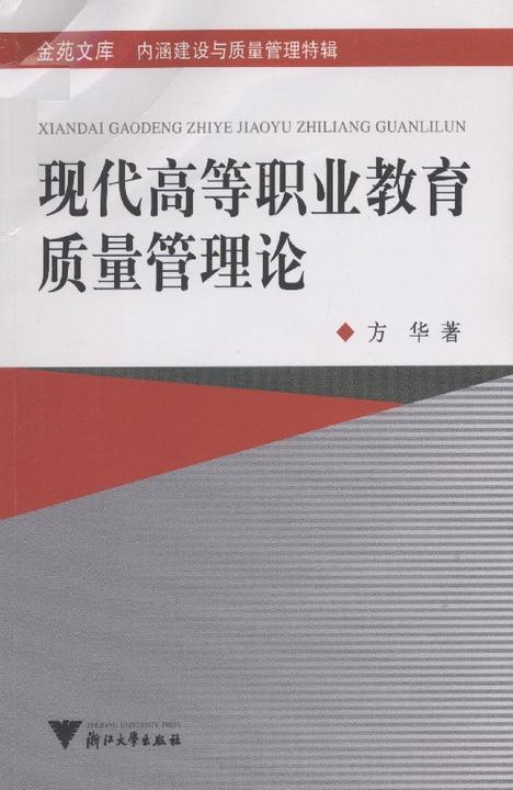 现代高等职业教育质量管理论(仅适用PC阅读)