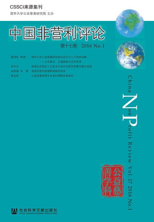 中国非营利评论(第十七卷 2016 No.1)