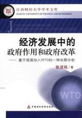 经济发展中的政府作用和政府改革:基于我国加入WTO的一种长期分析(仅适用PC阅读)