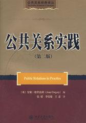公共关系经典译丛—公共关系实践(第二版)