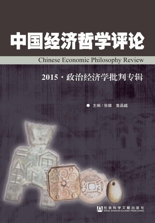 中国经济哲学评论(2015·政治经济学批判专辑)