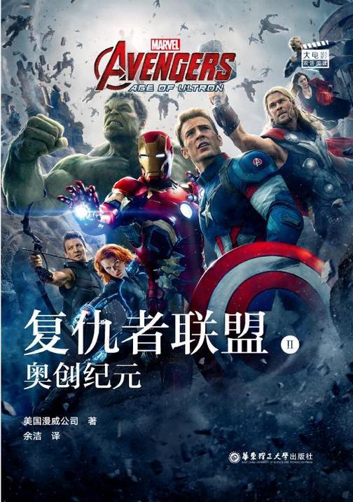大电影双语阅读. Avengers: Age of Ultron复仇者联盟2:奥创纪元