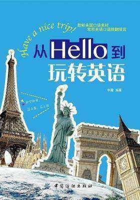 从Hello到玩转英语