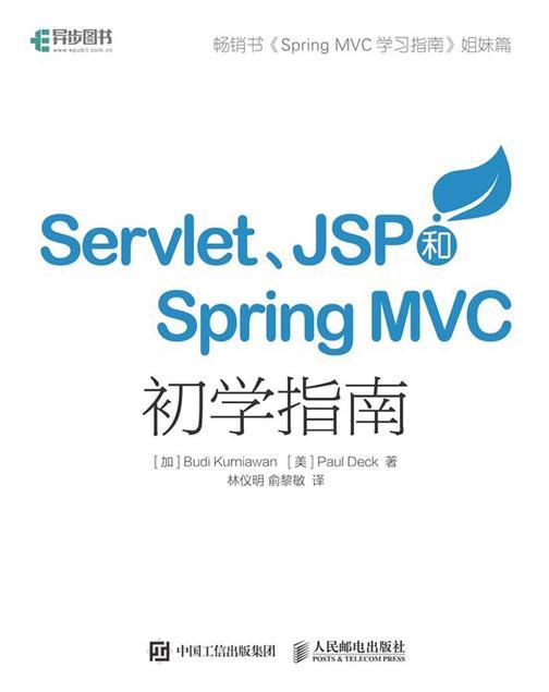 Servlet JSP和Spring MVC初学指南