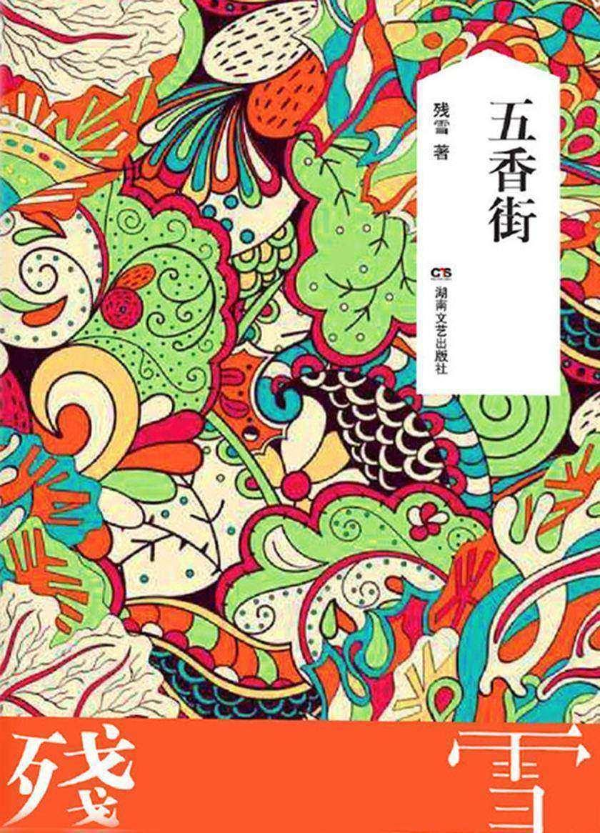 残雪作品典藏版:五香街