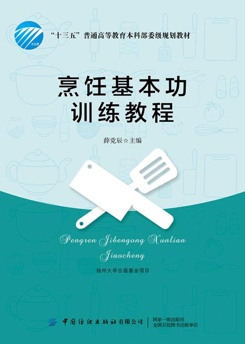 烹饪基本功训练教程