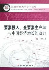 要素投入、全要素生产率与中国经济增长的动力(仅适用PC阅读)