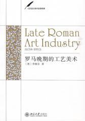 罗马晚期的工艺美术(仅适用PC阅读)