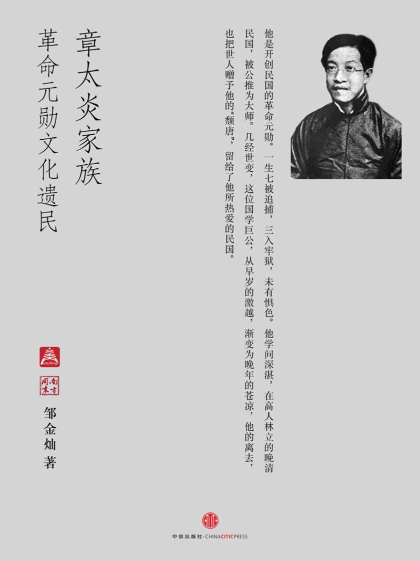 章太炎家族:革命元勋文化遗民(中国故事·南方周末)