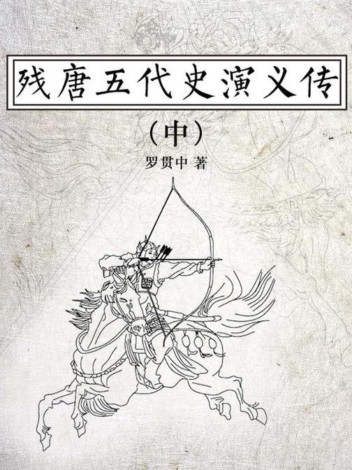 残唐五代史演义传(中)