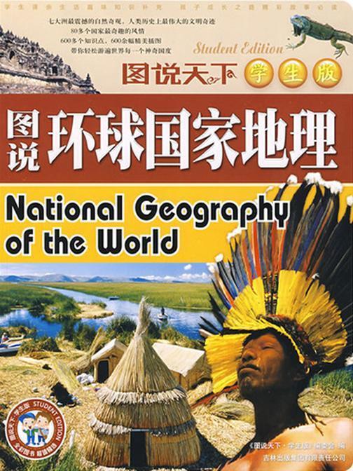 图说环球国家地理