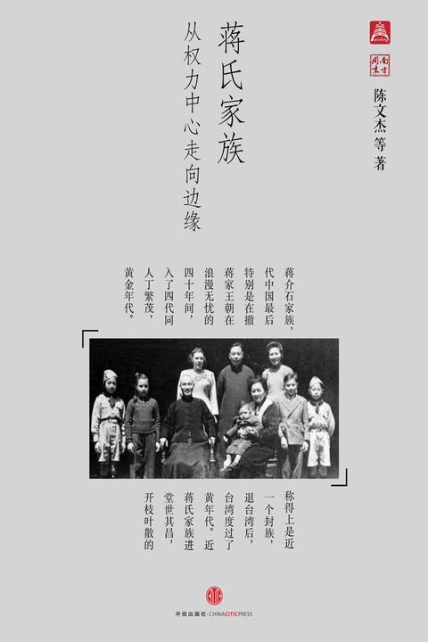 蒋氏家族:从权力中心走向边缘(中国故事·南方周末)