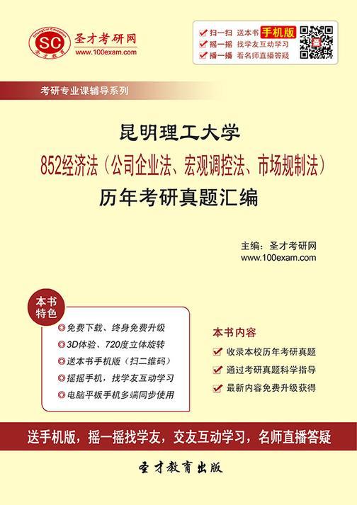 昆明理工大学852经济法(公司企业法、宏观调控法、市场规制法)历年考研真题汇编