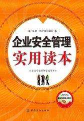 企业安全管理实用读本