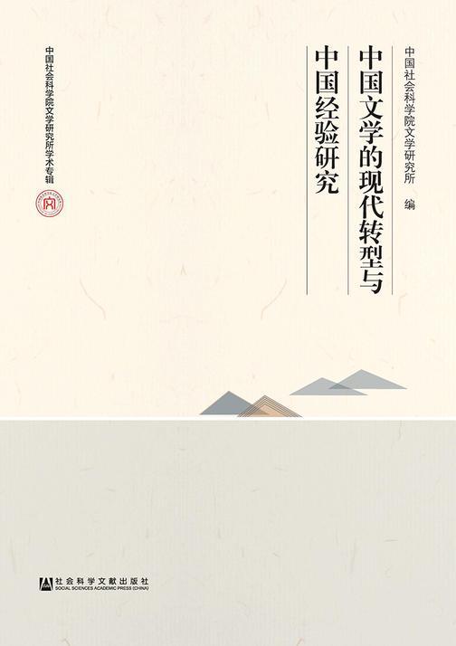 中国文学的现代转型与中国经验研究