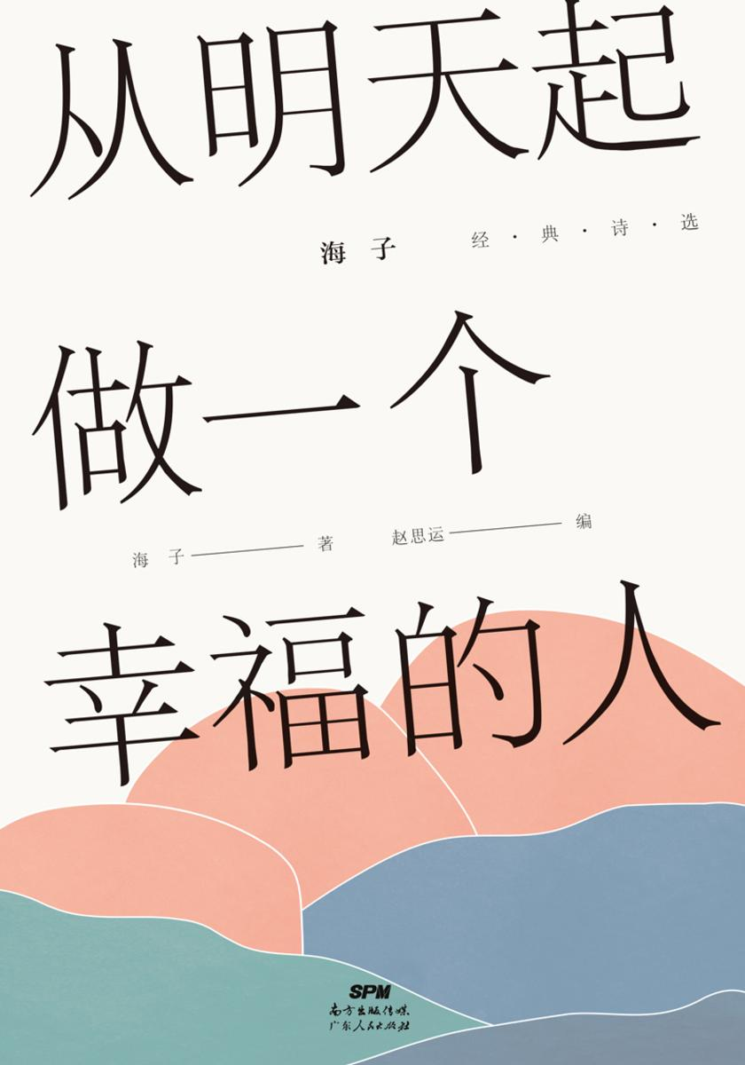 从明天起,做一个幸福的人  海子经典诗选