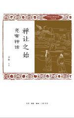 禅让之始:尧帝神话