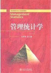 管理统计学(仅适用PC阅读)