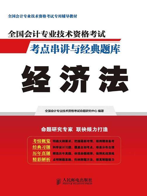 全国会计专业技术资格考试考点串讲与经典题库——经济法